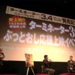 てらさわホーク&田口清隆!約200人のファンが大熱狂!『ターミネーター』3作ぶっとおし応援上映イベント