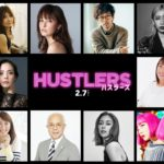 『ハスラーズ』(2/7公開)大絶賛コメント特別映像解禁!
