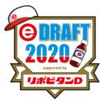 12球団を代表するプロプレイヤー、48 名が決定!      「eBASEBALL プロリーグ」2020シーズン eドラフト会議 supported by リポビタンD 結果速報