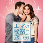 1.8公開『エマの秘密に恋したら』ポスター、予告解禁