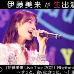 2021年3月に開催された伊藤美来 ライブツアー、パシフィコ横浜国立大ホール公演の模様を収録したBlu-rayの発売が7月28日に決定!