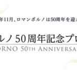 ロマンポルノ50周年記念プロジェクト クラシック50作品DVD&ブルーレイ化決定