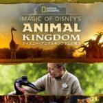 "<span class=""title"">世界最大のディズニー・テーマパークの裏側に密着『Magic of Disney's Animal Kingdom ディズニー・アニマルキングダムの魔法』10/2(金)独占配信決定!</span>"