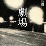 主演:山﨑賢人 ヒロイン:松岡茉優 監督:行定勲  原作:又吉直樹  『劇場』映画化決定
