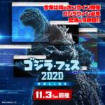 「ゴジラ・フェス オンライン 2020」スペシャルゲスト&予告動画解禁!詳細情報やタイムテーブルも公開!