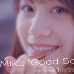 伊藤美来の新アーティスト写真、新曲「Good Song」のMV(short)が公開! さらにアルバム収録の一部内容も解禁に!