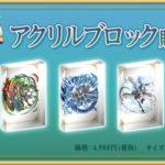 3周年を迎えた本格王道RPG「グランドサマナーズ」が「カワセル」とコラボ!人気投票上位のキャラクターがアクリルブロックアートに!