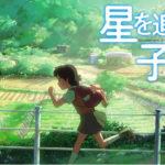 映画『星を追う子ども』新海誠監督インタビュー