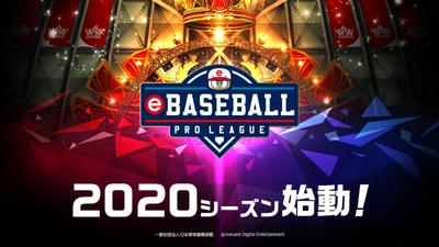 「eBASEBALL プロリーグ」2020シーズン 始動!もう一つのプロ野球、第3章!プロテストはオンライン開催!競技タイトルは『eBASEBALLパワフルプロ野球2020』に決定!