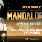 待望のスター・ウォーズ実写ドラマ「The Mandalorian」 全米公開記念! ロゴやアイコンが描かれたTシャツやパーカーなど全12種を商品化