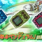 携帯液晶玩具「デジモンペンデュラム」新シリーズ始動!新デジモン含む100体以上を収録した「デジモンペンデュラムZ」