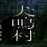 清水崇監督最新作!実在の心霊スポットを描く『犬鳴村』予告編解禁