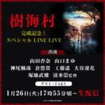 映画『樹海村』豪華キャスト勢ぞろい!LINE LIVE開催!