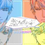 株式会社 MAPPA にて 全世界累計 9000 万ダウンロード突破の恋愛シミュレーションゲーム 『 恋とプロデューサー~ EVOL × LOVE 』 のアニメ制作が決定!