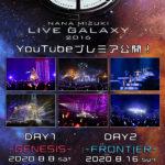 水樹奈々、2016年開催の東京ドーム2Daysライブ 「NANA MIZUKI LIVE GALAXY 2016」を2週に渡ってYouTubeにてプレミア公開!