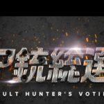 『ボーダーランズ3』推し銃に投票しイカした賞品をゲットせよ! 「リア銃総選挙」キャンペーン、本日よりスタート!