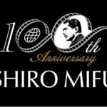 ★三船敏郎★生誕100年を記念し、プロジェクト第一弾が始動!