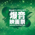 爆音映画祭、大阪・なんばパークスシネマを皮切りに、6カ月ぶりに復活へ!映画に、アニメに、ライヴも爆音でやっちゃいます!!!
