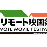 在宅で制作した短編映画を募集する<#リモート映画祭>開催決定!