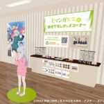 仮想空間上の店舗でリアルグッズの販売を促進する 「バーチャルショールーミングストア」を期間限定オープン