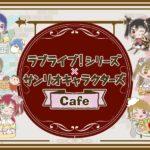 東京&大阪2大都市で開催決定!「ラブライブ!シリーズ×サンリオキャラクターズカフェ」オープン!!