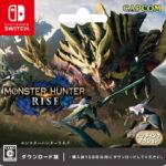 Nintendo Switch『モンスターハンターライズ』ダウンロードカードの販売開始日が決定! また、対象のコンビニエンスストアではダウンロードカード購入キャンペーンも実施!
