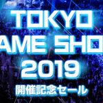 PS StoreでTOKYO GAME SHOW 2019 開催記念セール実施中!