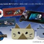 Nintendo Switch 用アクセサリーの『モンスターハンターライズ』シリーズが登場!