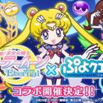 『ぷよぷよ!!クエスト』×劇場版「美少女戦士セーラームーンEternal」コラボ ぷよクエオリジナルイラストのセーラー5戦士を公開!