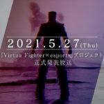 「バーチャファイター×esports」プロジェクトの詳細を発表! PS4(TM)『Virtua Fighter esports』を6 月1 日(火)にPS Plus フリープレイで配信決定!