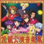 『サクラ大戦』シリーズCD ダウンロード・ストリーミング第8弾配信中!