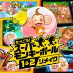 10月7日(木)発売の『たべごろ!スーパーモンキーボール 1&2リメイク』 「ストーリーモード」のあらすじと、ストーリームービーを公開!