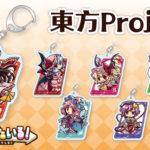 『東方Project』より「とびだすたいる!アクリルキーホルダー Part1(リニューアル)」の発売が決定!
