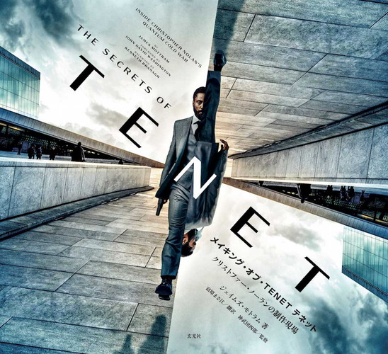 映画『TENET テネット』超異例!8月26日から順次世界公開決定!!「メイキング・オブ・TENET テネット」日本公開日9月18日(金)発売!