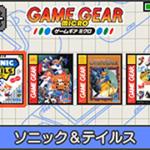 ゲームギアミクロ 各カラーの収録ゲームを紹介!ブルー編