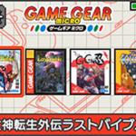 2020年10月6日(火)発売の『ゲームギアミクロ レッド』 ゲームギアオリジナルの「女神転生外伝」2作などの収録ゲームを紹介