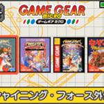 2020年10月6日(火)発売の『ゲームギアミクロ イエロー』 「シャイニング」シリーズなどの収録ゲームを紹介