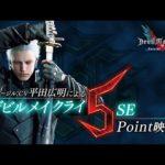 バージルのキャラクターボイスを務める「平田 広明」による『デビル メイ クライ 5 スペシャルエディション』解説映像を新たに公開!