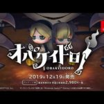 Nintendo Switch(TM)ソフト『オバケイドロ!』12月12日15:00より、新マップ「ブットビ倉庫」を追加配信!