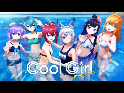 キミのためのアイドル「リブドル!」最新曲「Cool Girl」の大胆な水着MVを初公開!