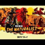 大型アップデート「レッド・デッド・オンライン:自然探求家」、伝説の動物の追跡や、新たな使用可能武器など