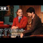 トム・ハンクス、マシュー・リス主演 映画『幸せへのまわり道』予告編・劇場情報 解禁!