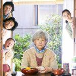 田中裕子主演『おらおらでひとりいぐも』予告編解禁
