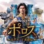 「ポロス~古代インド英雄伝~」Huluにて独占配信決定!