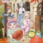 『やくならマグカップも 二番窯』新キャラクターも登場するメインビジュアル・アニメPV完成!OPテーマはMUG-MO「夢中の先へ」に決定!