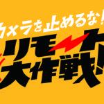 『カメラを止めるな!リモート大作戦!』 完全リモートで制作決定!!