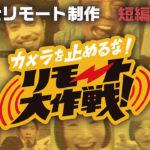 短編映画『カメラを止めるな!リモート大作戦!』 全世界から300人以上が参加!! 異例づくしの全国一斉配信開始!!