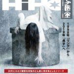 10/30(水)発売 映画『貞子』Blu-ray特典 ブックレット【貞子秘宝】の全容解禁!