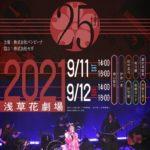 9月11日(土)と9月12日(日)に浅草花劇場で開催される『サクラ大戦アコースティック音楽会・25周年の集い』の配信限定映像付き生配信が決定!
