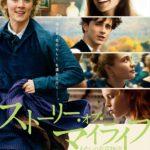 『ストーリー・オブ・マイライフ/わたしの若草物語』6月12日より劇場公開決定!
